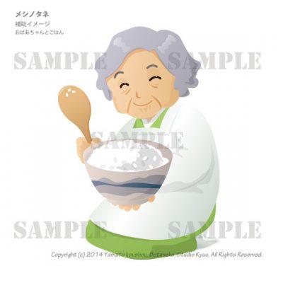 おばあちゃんとごはん