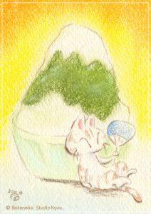 【甘味四季巡り】夏