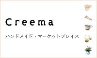 ハンドメイドマーケットプレイス Creema ぼて猫(雑貨屋きゅう)のギャラリー