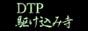 DTP駆け込み寺