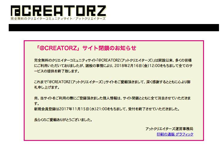 @CREATORZ閉鎖告知
