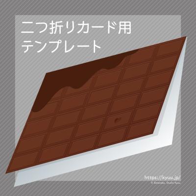 二つ折りカード チョコレート